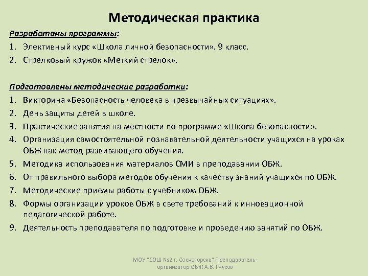 Методическая практика Разработаны программы: 1. Элективный курс «Школа личной безопасности» . 9 класс. 2.