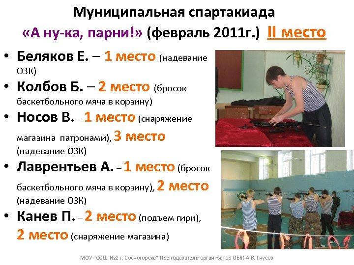 Муниципальная спартакиада «А ну-ка, парни!» (февраль 2011 г. ) II место • Беляков Е.