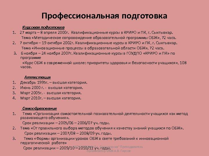 Профессиональная подготовка Курсовая подготовка 1. 27 марта – 8 апреля 2000 г. Квалификационные курсы