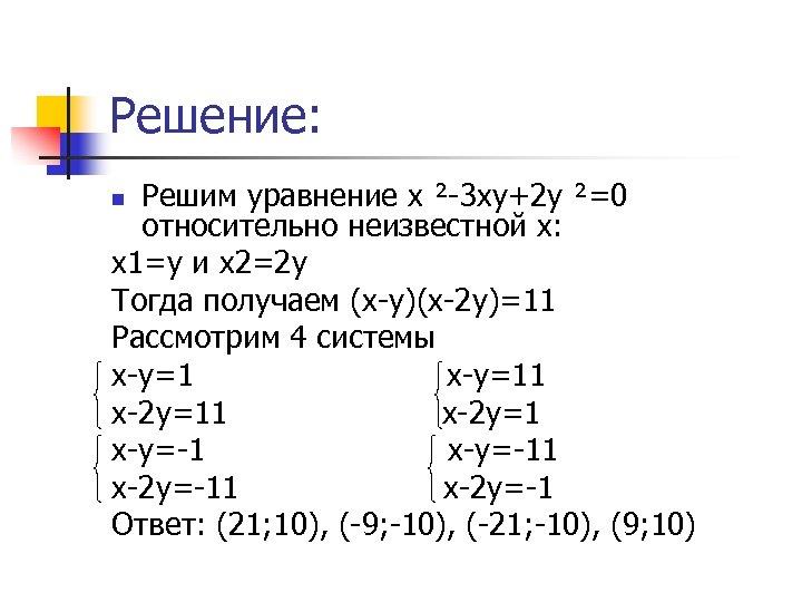 Решение: Решим уравнение х ²-3 ху+2 у ²=0 относительно неизвестной х: х1=у и х2=2