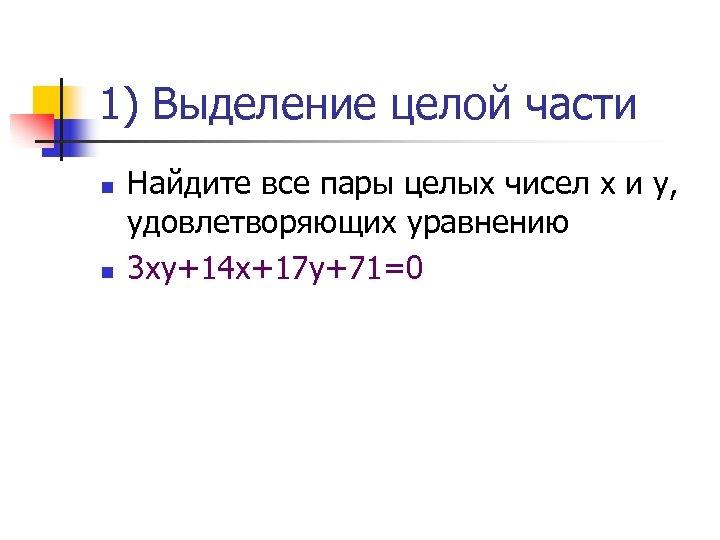 1) Выделение целой части n n Найдите все пары целых чисел х и у,
