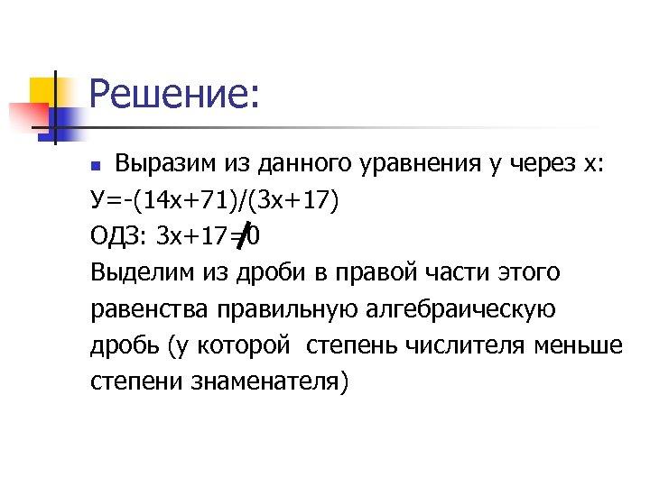 Решение: Выразим из данного уравнения у через х: У=-(14 х+71)/(3 x+17) ОДЗ: 3 х+17=0