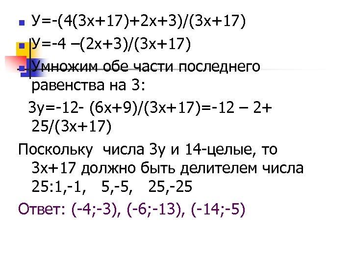 У=-(4(3 х+17)+2 х+3)/(3 х+17) n У=-4 –(2 х+3)/(3 х+17) n Умножим обе части последнего