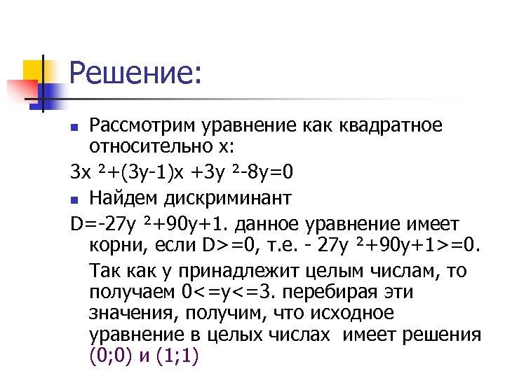 Решение: Рассмотрим уравнение как квадратное относительно х: 3 х ²+(3 у-1)х +3 у ²-8