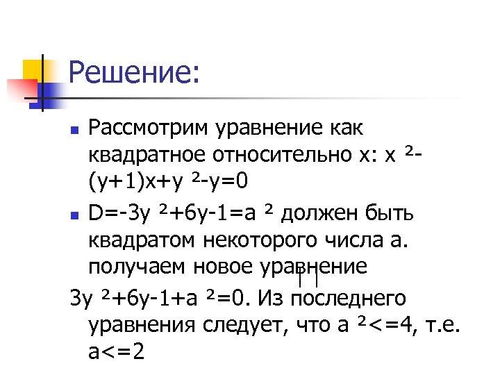 Решение: Рассмотрим уравнение как квадратное относительно х: х ²(у+1)х+у ²-у=0 n D=-3 у ²+6