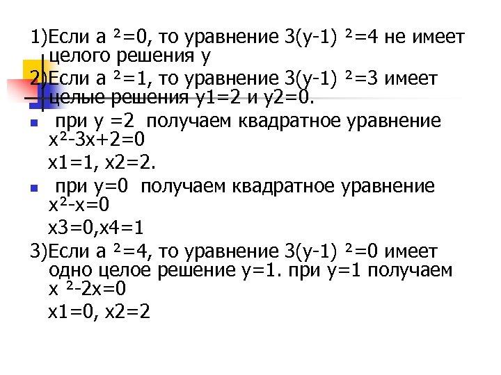 1)Если а ²=0, то уравнение 3(у-1) ²=4 не имеет целого решения у 2)Если а
