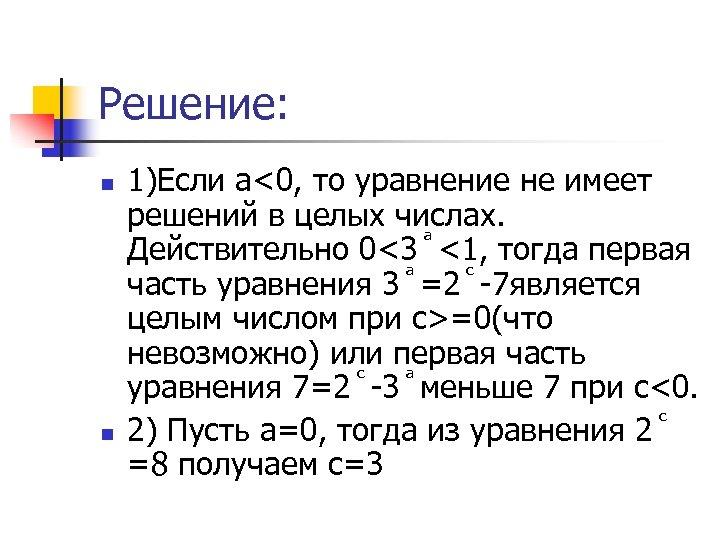 Решение: n n 1)Если а<0, то уравнение не имеет решений в целых числах. Действительно