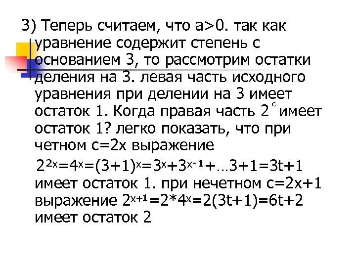 3) Теперь считаем, что а>0. так как уравнение содержит степень с основанием 3, то