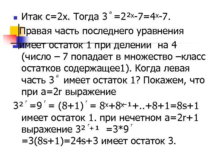 Итак с=2 х. Тогда 3 =2²ˣ-7=4ˣ-7. Правая часть последнего уравнения имеет остаток 1 при
