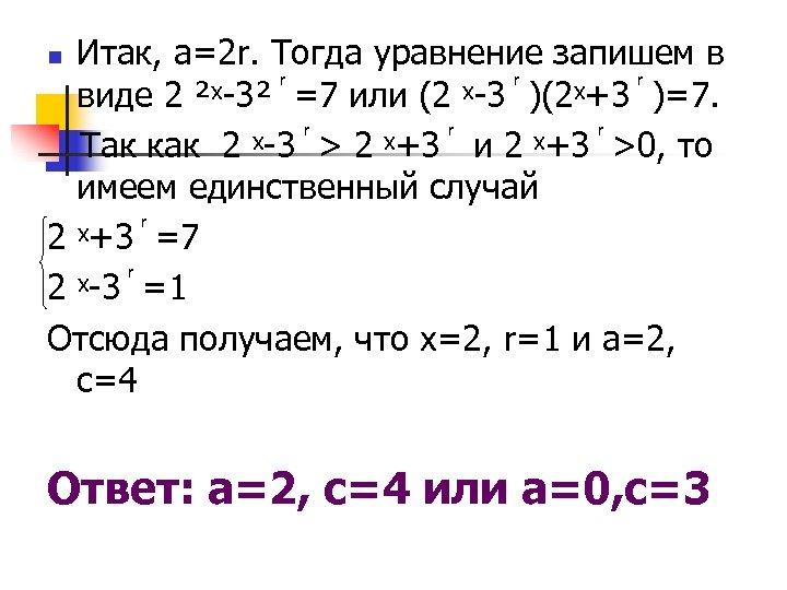 Итак, а=2 r. Тогда уравнение запишем в виде 2 ²ˣ-3² =7 или (2 ˣ-3