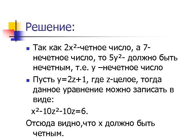 Решение: Так как 2 х²-четное число, а 7 нечетное число, то 5 у²- должно