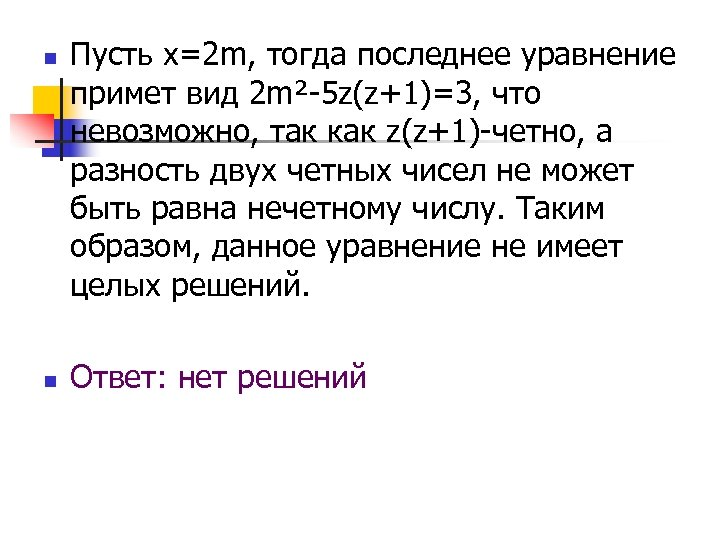 n n Пусть х=2 m, тогда последнее уравнение примет вид 2 m²-5 z(z+1)=3, что