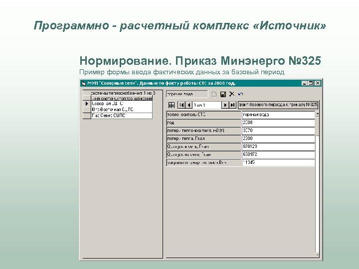 Программно - расчетный комплекс «Источник» Нормирование. Приказ Минэнерго № 325 Пример формы ввода фактических