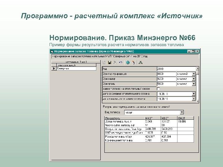 Программно - расчетный комплекс «Источник» Нормирование. Приказ Минэнерго № 66 Пример формы результатов расчета