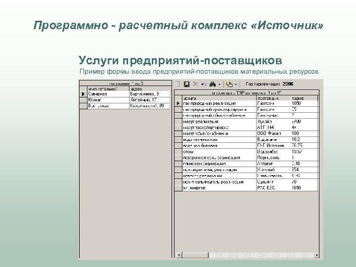 Программно - расчетный комплекс «Источник» Услуги предприятий-поставщиков Пример формы ввода предприятий-поставщиков материальных ресурсов