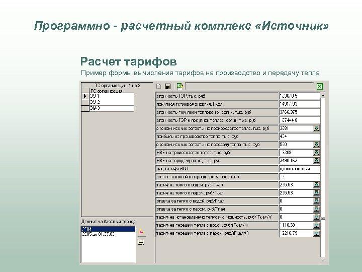 Программно - расчетный комплекс «Источник» Расчет тарифов Пример формы вычисления тарифов на производство и