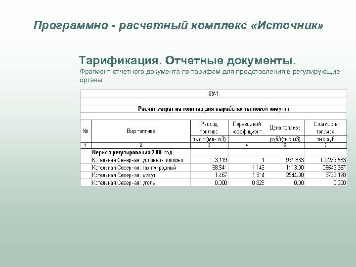 Программно - расчетный комплекс «Источник» Тарификация. Отчетные документы. Фрагмент отчетного документа по тарифам для