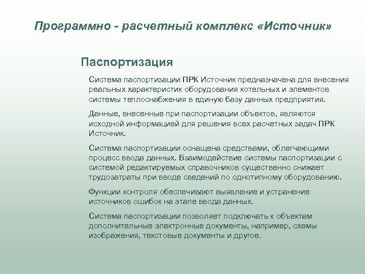 Программно - расчетный комплекс «Источник» Паспортизация Система паспортизации ПРК Источник предназначена для внесения реальных