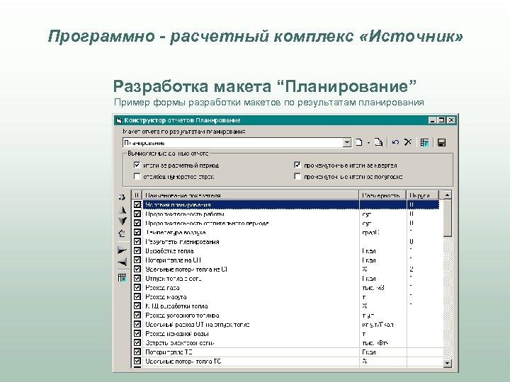 """Программно - расчетный комплекс «Источник» Разработка макета """"Планирование"""" Пример формы разработки макетов по результатам"""