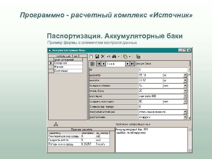 Программно - расчетный комплекс «Источник» Паспортизация. Аккумуляторные баки Пример формы с элементом контроля данных