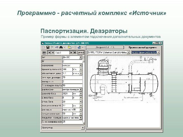 Программно - расчетный комплекс «Источник» Паспортизация. Деаэраторы Пример формы с элементом подключения дополнительных документов