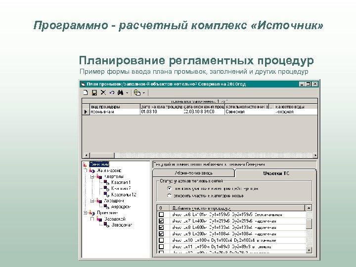 Программно - расчетный комплекс «Источник» Планирование регламентных процедур Пример формы ввода плана промывок, заполнений