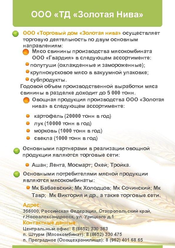 ООО «ТД «Золотая Нива» ООО «Торговый дом «Золотая нива» осуществляет торговую деятельность по двум