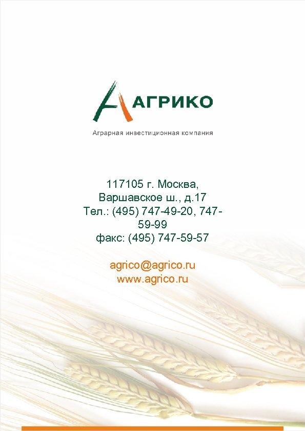117105 г. Москва, Варшавское ш. , д. 17 Тел. : (495) 747 -49 -20,