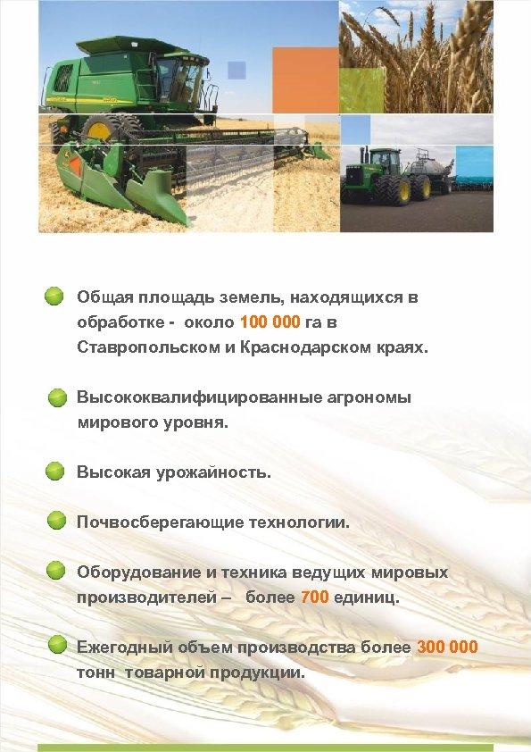 Общая площадь земель, находящихся в обработке - около 100 000 га в Ставропольском и