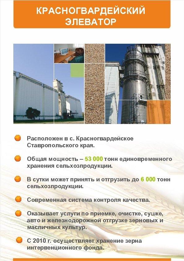 КРАСНОГВАРДЕЙСКИЙ ЭЛЕВАТОР Расположен в c. Красногвардейское Ставропольского края. Общая мощность – 53 000 тонн