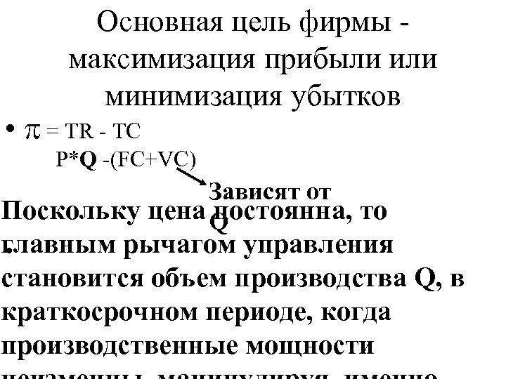 Основная цель фирмы максимизация прибыли или минимизация убытков • = TR - TC P*Q