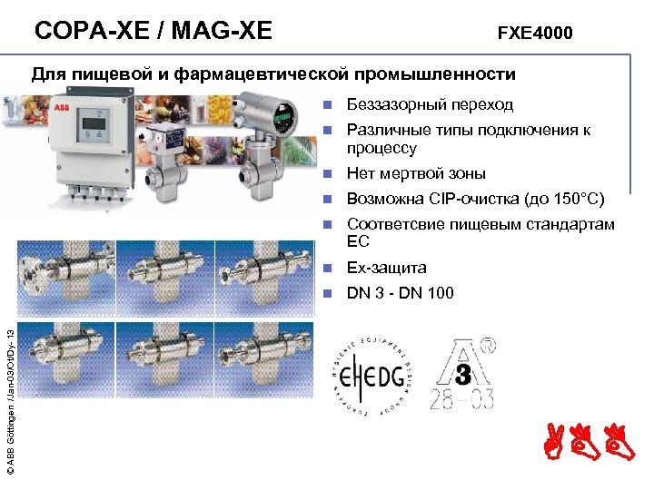 COPA-XE / MAG-XE FXE 4000 Для пищевой и фармацевтической промышленности Беззазорный переход n Различные