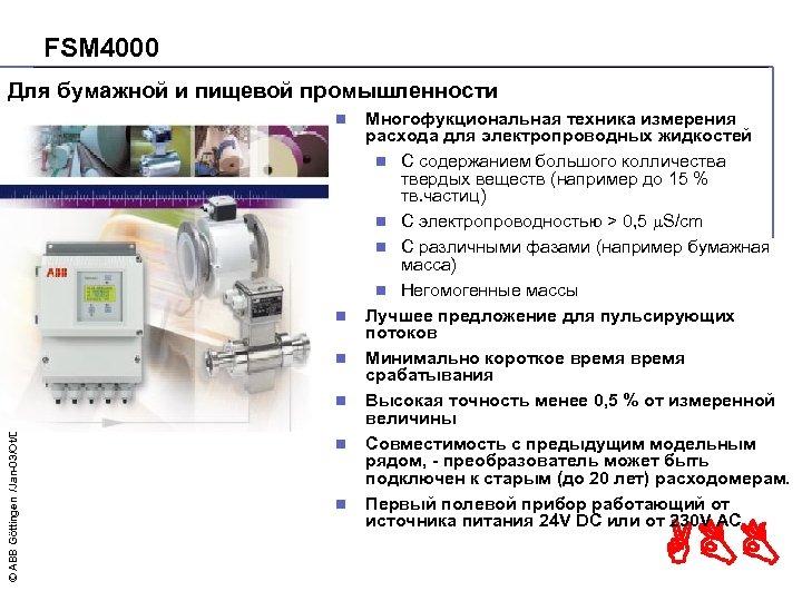 FSM 4000 Для бумажной и пищевой промышленности n n © ABB Göttingen /Jan-03/Ot/Dy- 14
