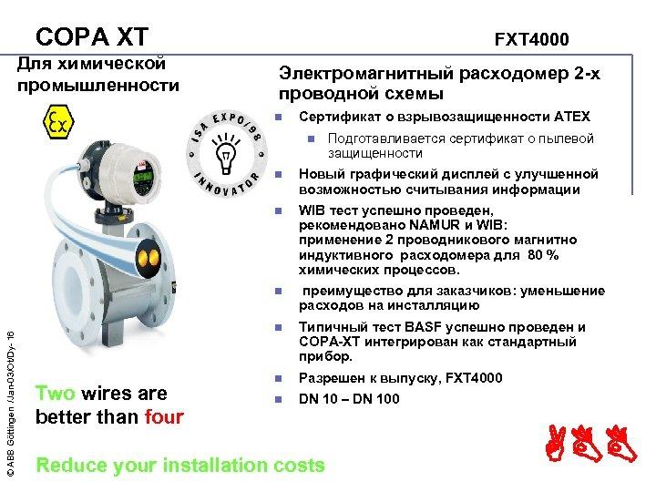 COPA XT Для химической промышленности FXT 4000 Электромагнитный расходомер 2 -х проводной схемы n