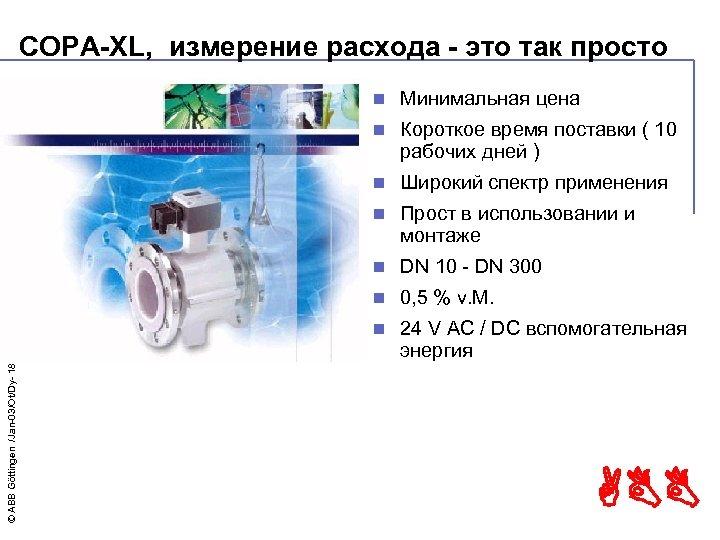 COPA-XL, измерение расхода - это так просто Минимальная цена n Короткое время поставки (