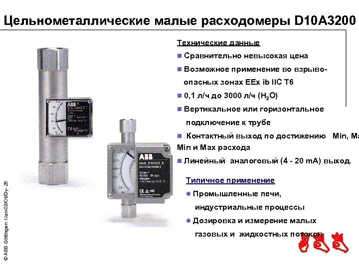 Цельнометаллические малые расходомеры D 10 A 3200 Технические данные n Сравнительно невысокая цена n