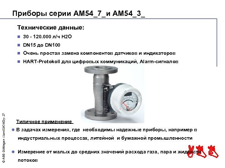 Приборы серии AM 54_7_и AM 54_3_ Технические данные: 30 - 120. 000 л/ч H