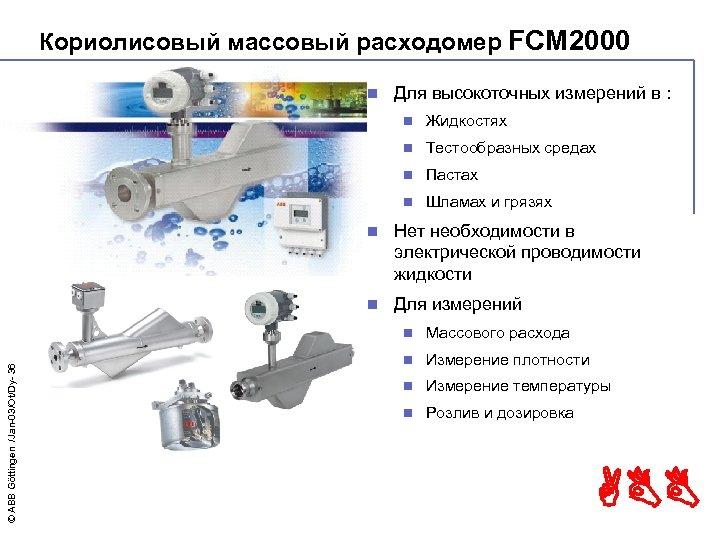Кориолисовый массовый расходомер FCM 2000 n Для высокоточных измерений в : n Жидкостях n