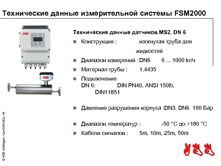 Технические данные измерительной системы FSM 2000 Технические данные датчиков MS 2, DN 6 n