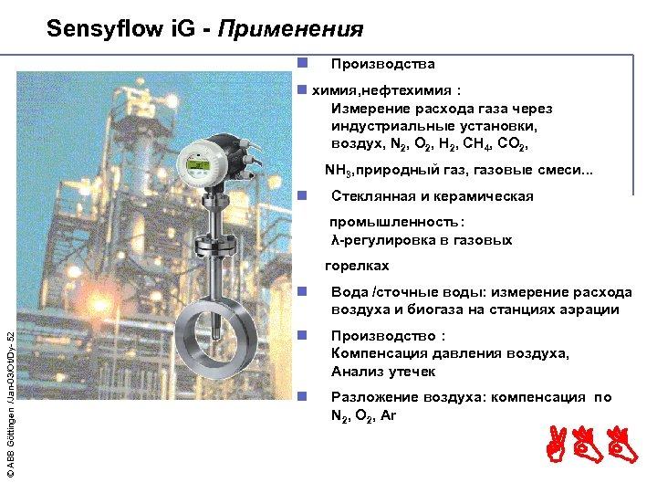 Sensyflow i. G - Применения n Производства n химия, нефтехимия : Измерение расхода газа
