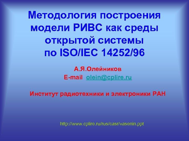 Методология построения модели РИВС как среды открытой системы по ISO/IEC 14252/96 А. Я. Олейников