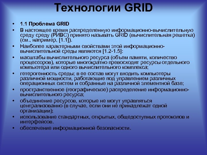 Технологии GRID • • • 1. 1 Проблема GRID В настоящее время распределенную информационно