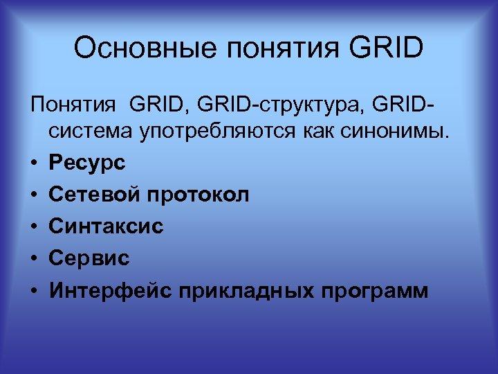 Основные понятия GRID Понятия GRID, GRID структура, GRID система употребляются как синонимы. • Ресурс