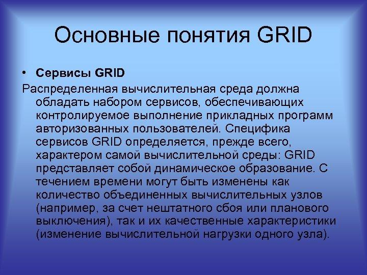Основные понятия GRID • Сервисы GRID Распределенная вычислительная среда должна обладать набором сервисов, обеспечивающих