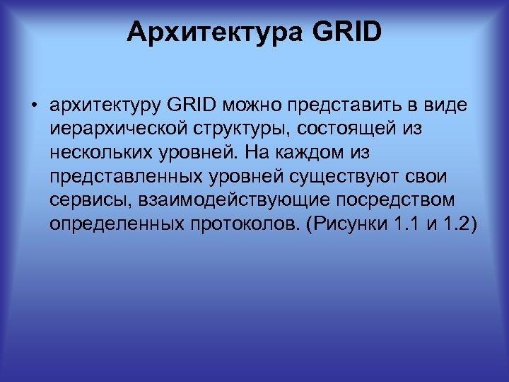 Архитектура GRID • архитектуру GRID можно представить в виде иерархической структуры, состоящей из нескольких