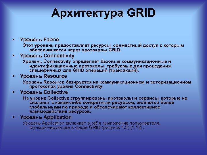 Архитектура GRID • Уровень Fabric Этот уровень предоставляет ресурсы, совместный доступ к которым обеспечивается