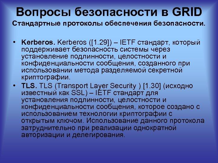 Вопросы безопасности в GRID Стандартные протоколы обеспечения безопасности. • Kerberos ([1. 29]) – IETF