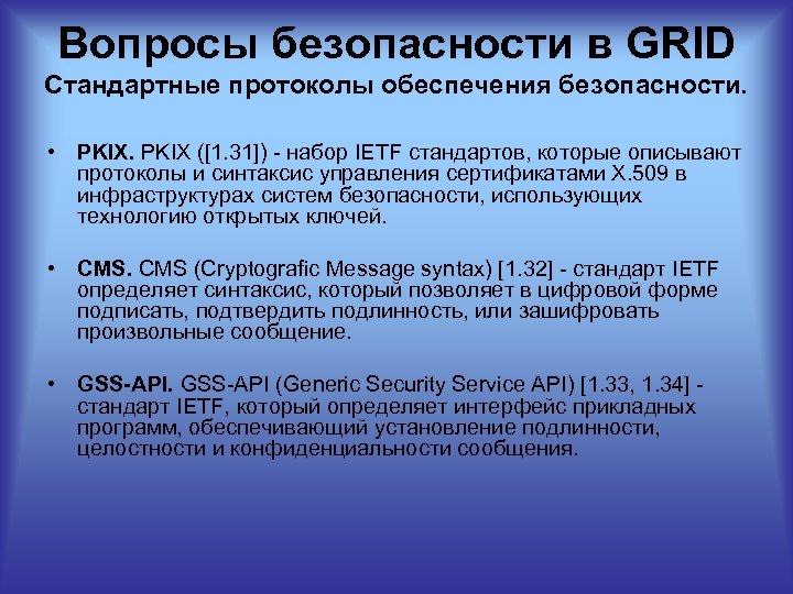 Вопросы безопасности в GRID Стандартные протоколы обеспечения безопасности. • PKIX ([1. 31]) набор IETF