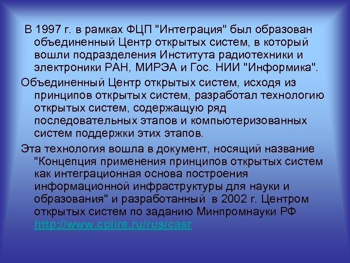 В 1997 г. в рамках ФЦП