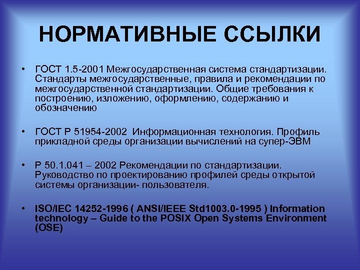 НОРМАТИВНЫЕ ССЫЛКИ • ГОСТ 1. 5 2001 Межгосударственная система стандартизации. Стандарты межгосударственные, правила и